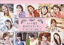 テレビ東京女性アナウンサー 2018年 カレンダー 卓上 B6 CL-288
