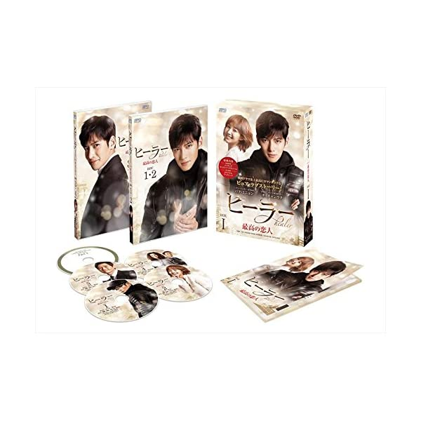 ヒーラー~最高の恋人~ DVD-BOX1の商品画像