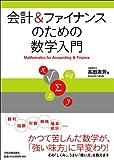 公認会計士高田直芳:資本資産評価モデル(CAPM理論)とシャープのβ
