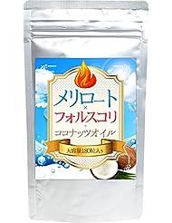 メリロート×フォルスコリ+ココナッツオイル 最大6か月分
