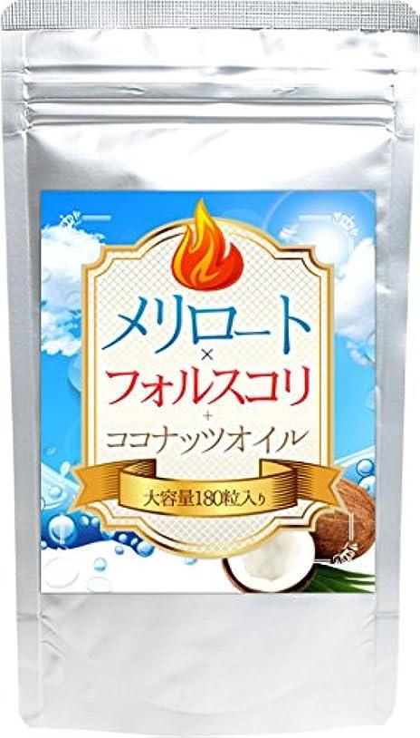 なしで珍味発表するメリロート×フォルスコリ+ココナッツオイル 最大6か月分