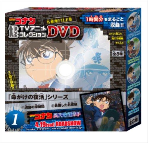 名探偵コナンTVアニメコレクションDVD 名推理FILE集 8個入りBOX(食玩)
