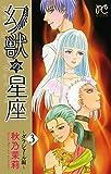 幻獣の星座~ダラシャール編~ 3 (プリンセスコミックス)