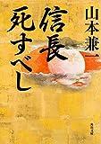 信長死すべし (角川文庫)