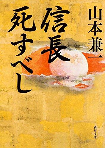 信長死すべし (角川文庫)の詳細を見る