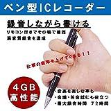 GoodsLand ボールペン 型 ボイスレコーダー PCレス再生 4GB 72時間 録音 高音質 ワンタッチ 録音 会議 公議 日本語説明書付 ゴールド GD-VOIPEN-4GB-GD
