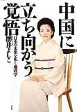 中国に立ち向かう覚悟: 日本の未来を拓く地政学 -