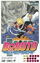 BORUTO-ボルト- -NARUTO NEXT GENERATIONS- 第02巻