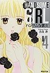 ハンサムな彼女 4 (集英社文庫―コミック版)