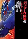 ゲッターロボ號 (2) 双葉文庫―名作シリーズ