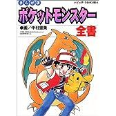 ポケットモンスター全書―まんが版 (ビッグ・コロタン (84))