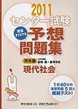 センター試験完全オリジナル予想問題集現代社会 〔2011〕