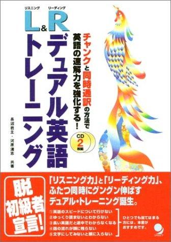 L&R デュアル英語トレーニング【CD2枚付き】