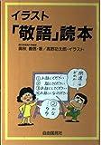 イラスト「敬語」読本