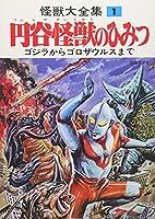 怪獣大全集 復刻版 1 円谷怪獣のひみつ