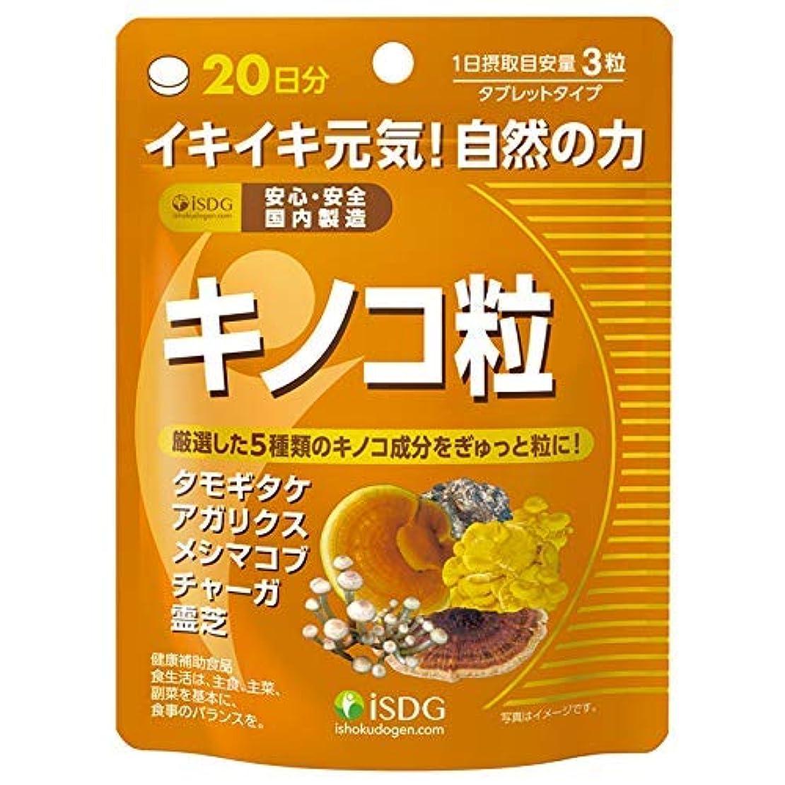 アーチ画面競争力のある医食同源ドットコム ISDG 医食同源 キノコ 60粒×5個セット