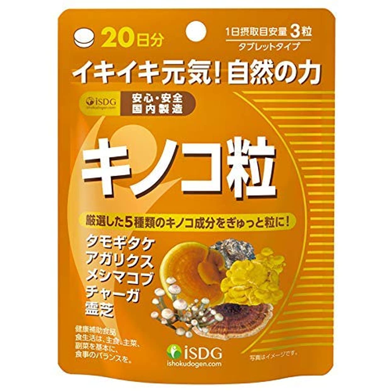 生理伝導レジ医食同源ドットコム ISDG 医食同源 キノコ 60粒×5個セット