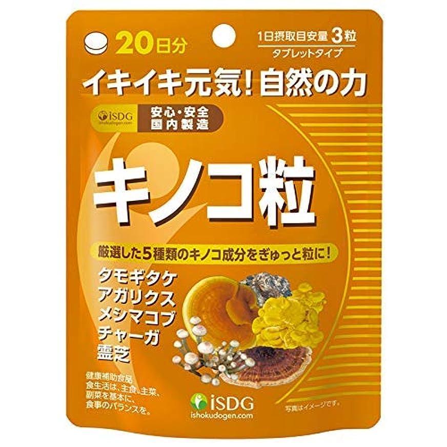 マエストロモスセンブランス医食同源ドットコム ISDG 医食同源 キノコ 60粒×5個セット