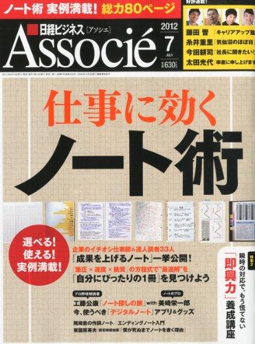 日経ビジネス Associe (アソシエ) 2012年 07月号 [雑誌]の詳細を見る