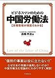 ビジネスマンのための中国労働法 画像