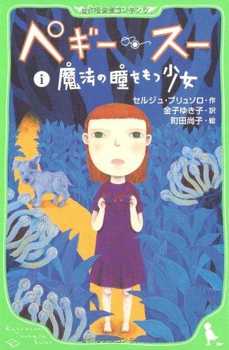 ペギー・スー  i 魔法の瞳をもつ少女 (角川つばさ文庫)の詳細を見る