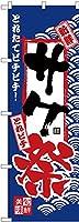 のぼり旗 サケ祭 H-2392(受注生産)