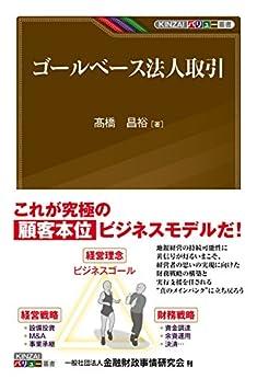 ゴールベース法人取引 KINZAIバリュー叢書