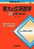 東大の文系数学25カ年[第8版] (難関校過去問シリーズ)