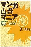 マンガ古書マニア―漫画お宝コレクション1946~2002