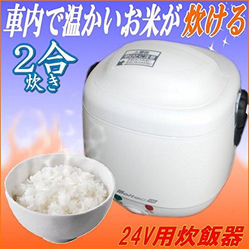 トラックに!車でお米が炊ける!24V炊飯器《2合炊き炊飯ジャ...
