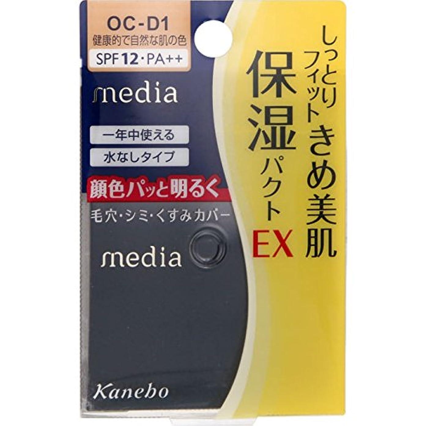 バイオレットサーキュレーション効率的カネボウ メディア モイストフィットパクトEX OC-D1(11g)