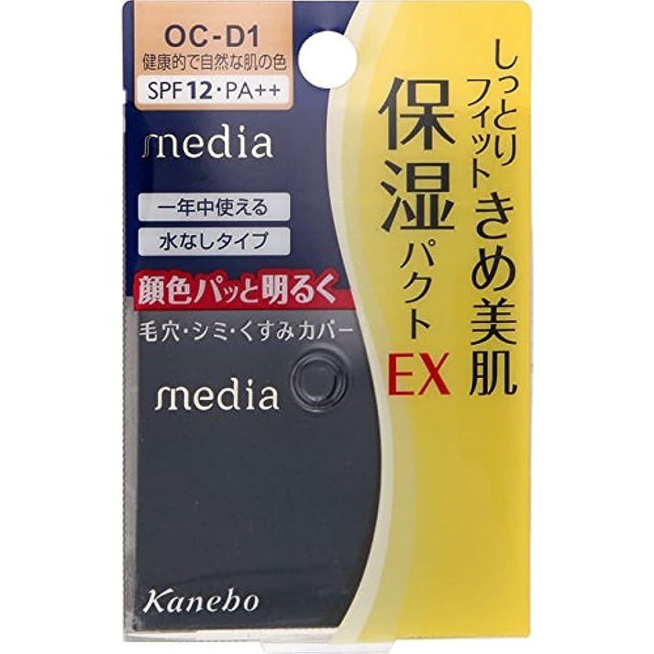 パーセントメアリアンジョーンズ用心カネボウ メディア モイストフィットパクトEX OC-D1(11g)