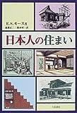 日本人の住まい