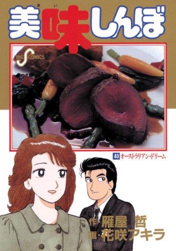 美味しんぼ(40) (ビッグコミックス)