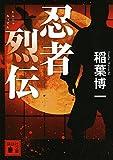 忍者烈伝 (講談社文庫)