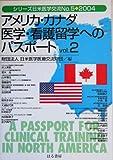 アメリカ・カナダ医学・看護留学へのパスポート〈vol.2〉 (シリーズ日米医学交流)