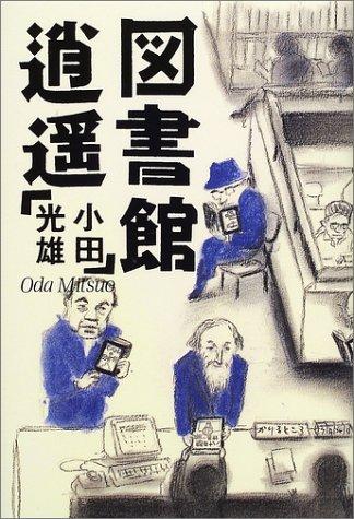 図書館逍遥の詳細を見る