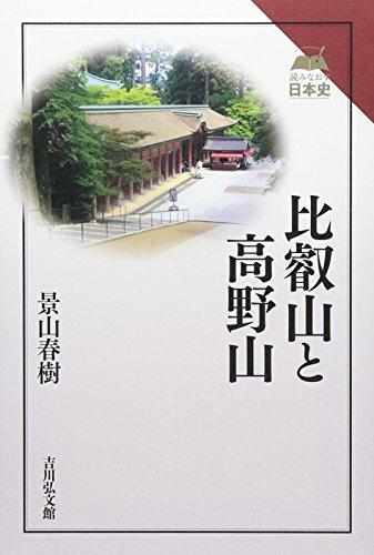 比叡山と高野山 (読みなおす日本史)