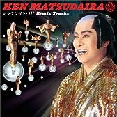 マツケンサンバII リミックストラックス (リミックスCD)(DVD付)