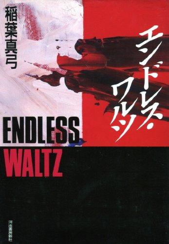 エンドレス・ワルツの詳細を見る