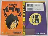 南国少年パプワくん 6 (ガンガンコミックス)