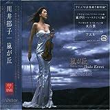 嵐が丘(初回限定盤)(DVD付) 画像