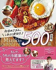 今日のごはん、これに決まり!Mizukiのレシピノート決定版!500品