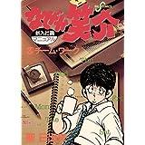 なぜか笑介(しょうすけ)(3) (ビッグコミックス)