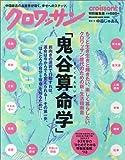 クロワッサン特別編集鬼谷算命学 (Magazine House mook)
