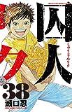 囚人リク 38 (少年チャンピオン・コミックス)
