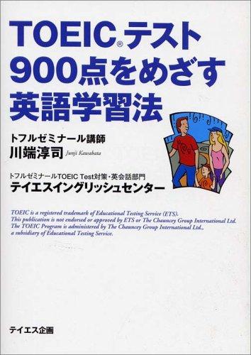 TOEICテスト900点をめざす英語学習法の詳細を見る