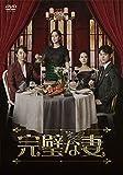 完璧な妻DVD-BOX1(7枚組)