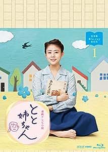 連続テレビ小説 とと姉ちゃん 完全版 ブルーレイ BOX1 [Blu-ray]