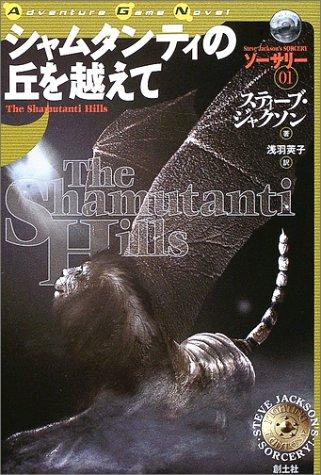 シャムタンティの丘を越えて (Adventure game novel―ソーサリー)の詳細を見る